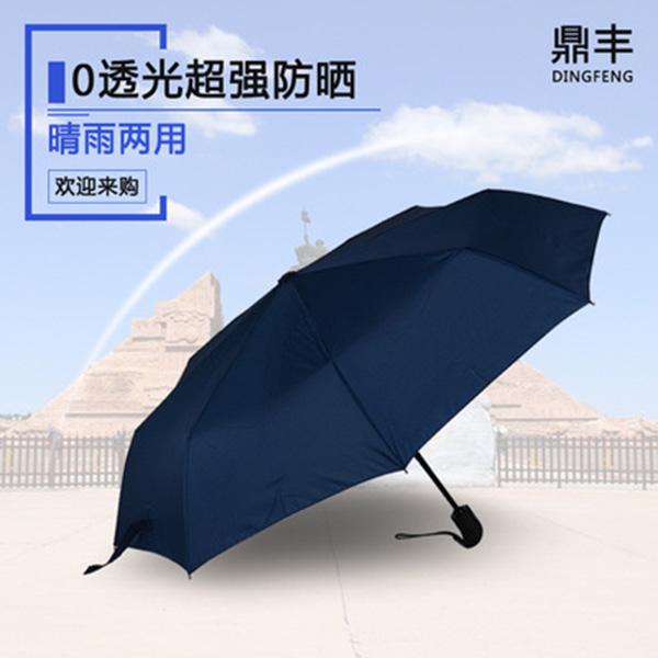 折叠伞/广告伞生产/共享雨伞/共享雨伞供应商/共享雨伞订制/晴雨伞