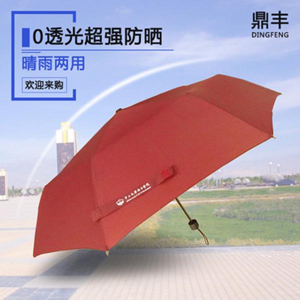 九合伞/广告伞生产/共享雨伞/共享雨伞供应商/共享雨伞订制/晴雨伞