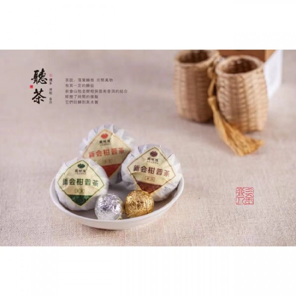柑普茶 (3)