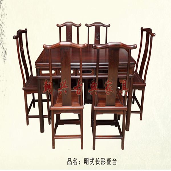 明式长形餐台/新会红木家具厂/红木古典家具厂/古典红木家具