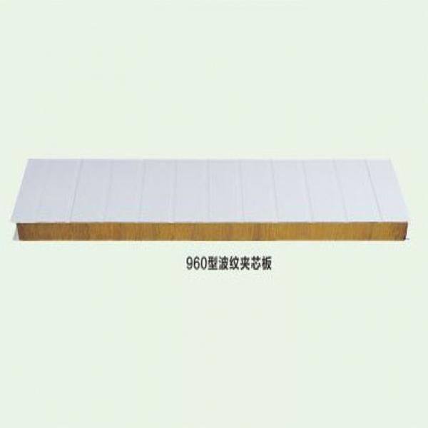 960型波纹夹芯板/钢结构螺丝/彩涂板批发/岩棉夹芯板生产/C型钢/透明瓦/环保装饰板