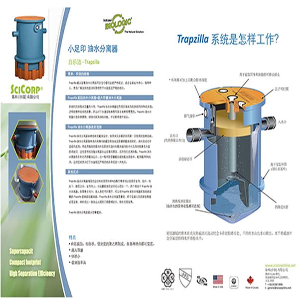 小足印 油水分离器/除臭剂/环保碳