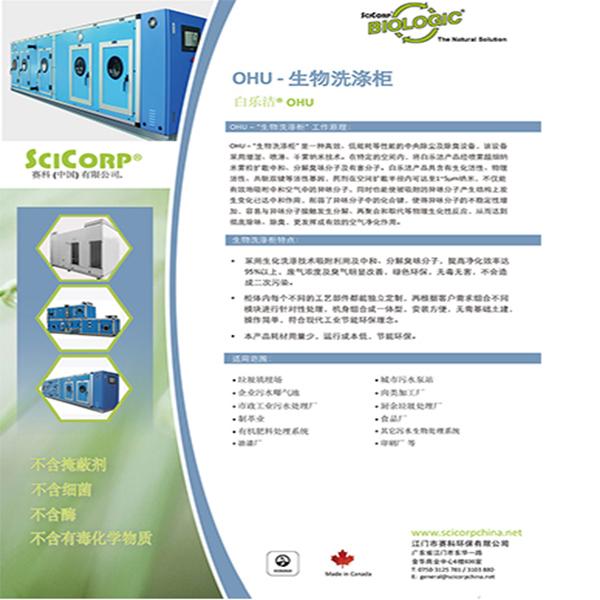 生物洗涤柜/除臭剂/环保碳