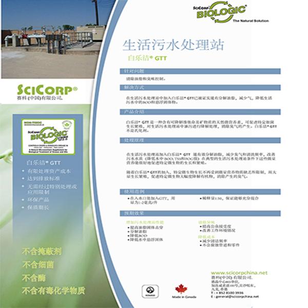 生活污水处理站/除臭剂/环保碳