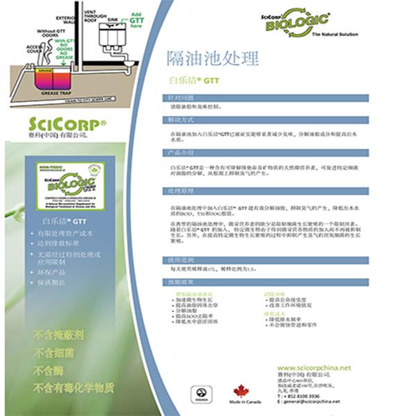 隔油池处理/除臭剂/环保碳