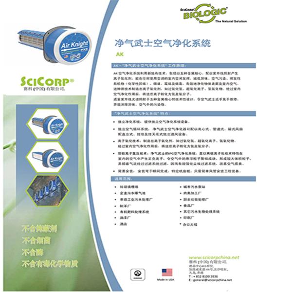 AK空气净化器/除臭剂/环保碳