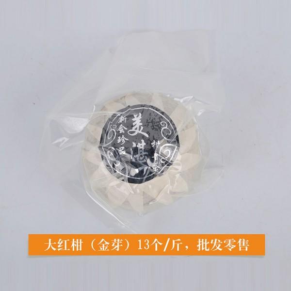 金芽大红柑/小青柑