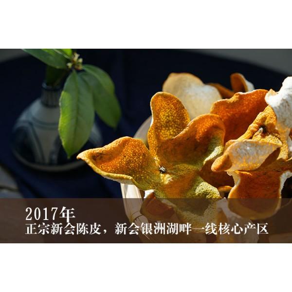 2017年陈皮/小青柑