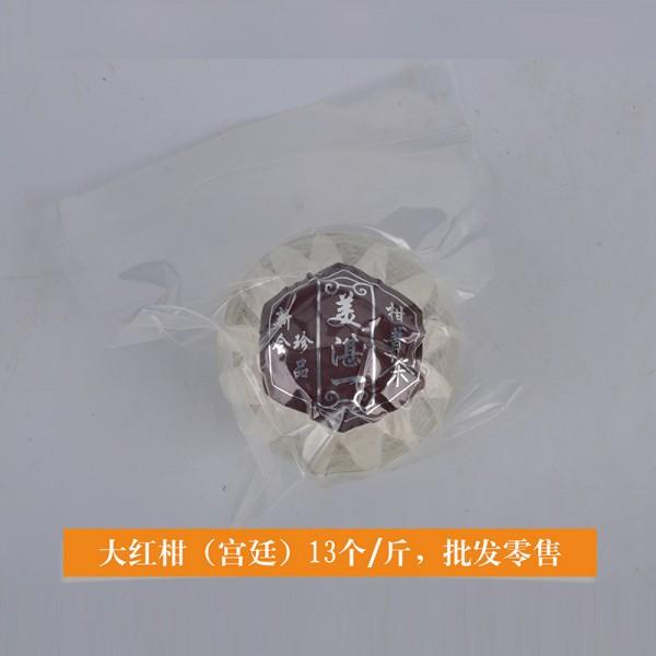 宫廷大红柑价格_小青柑批发_新会陈皮大红柑_新会大红柑普茶