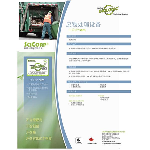 白乐洁系列产品/废物处理设备/除臭剂厂家/一体化污水处理公司/污水处理药剂厂家