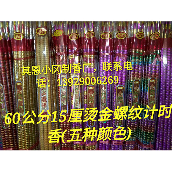 檀香/卫生香/小冈香厂/香料/印度香/竹签香