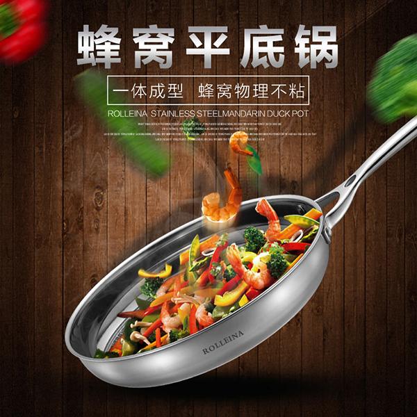 蜂窝平底锅_烹饪餐具