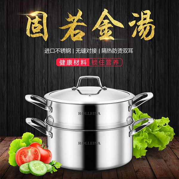 蒸锅_烹饪餐具