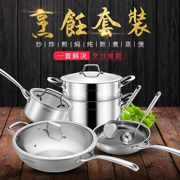 锅具套装_烹饪餐具
