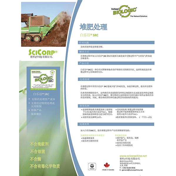 堆肥处理_除臭剂价格_除臭剂厂家_一体化污水处理公司_污水处理药剂厂家