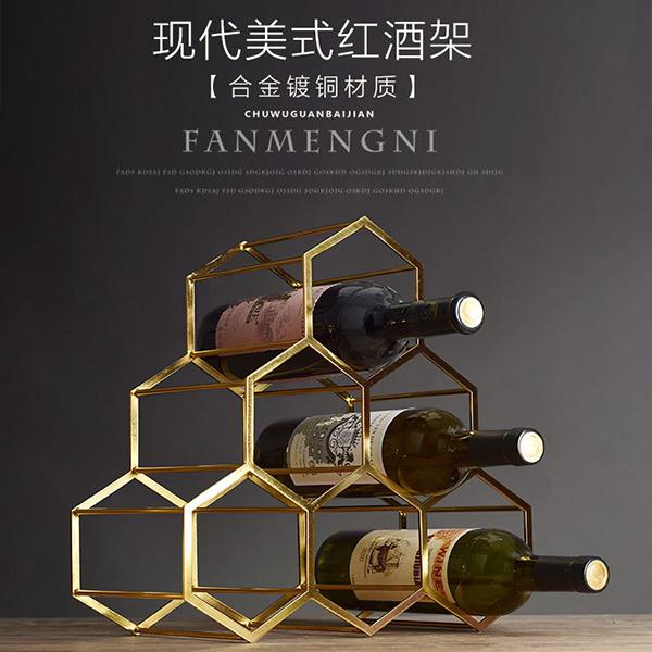 欧式简约金属蜂巢红酒架摆件,创意客厅酒柜展架,金色电镀工艺品摆件