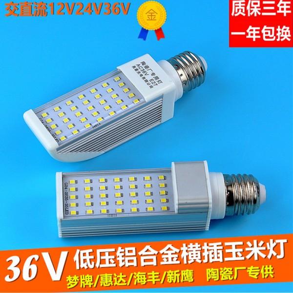 超亮LED横插灯_机床冷库陶瓷厂低压灯泡12V24V36VE27螺口