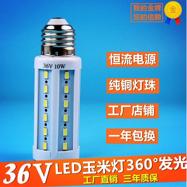 超亮36V玉米灯_LED灯泡_ACDC交直流通用24V36V工作灯低压船用灯