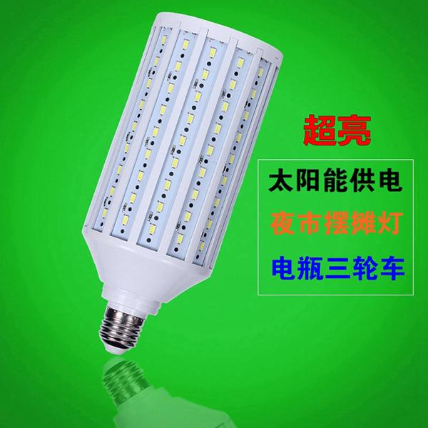 12V LED玉米灯_LED太阳能灯_AC/DC12V电瓶灯_地摊用蓄电池专用夜市灯