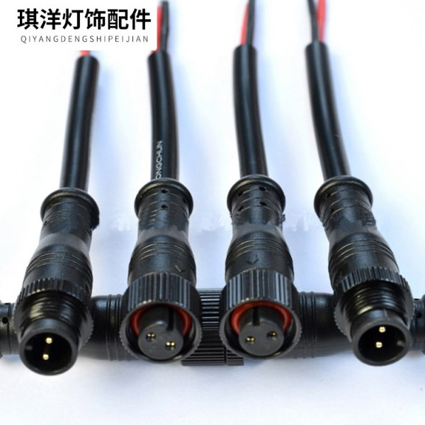 LED防水公母对接_公母线接头配件