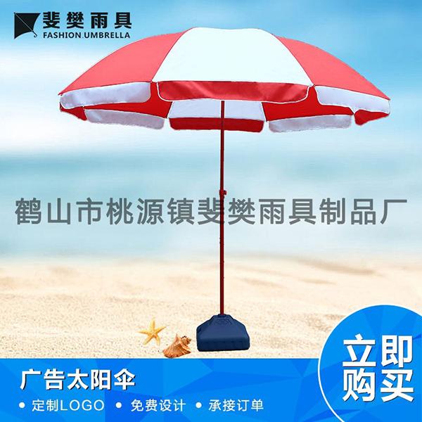 户外遮阳伞_广告太阳伞_8K庭院伞骨休闲沙滩伞