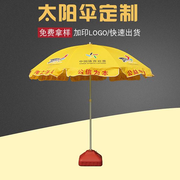 广告太阳伞_定做 52寸广告遮阳伞_户外太阳伞