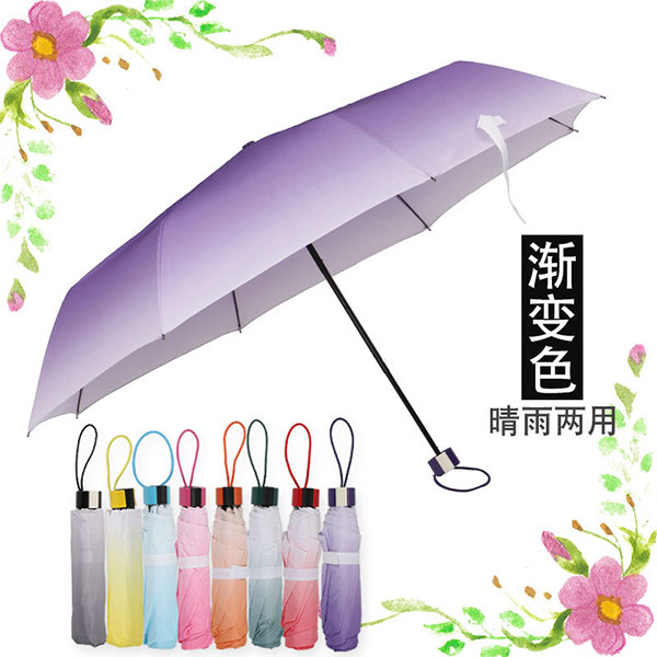 折叠伞渐变雨伞礼品晴雨伞_广告太阳伞