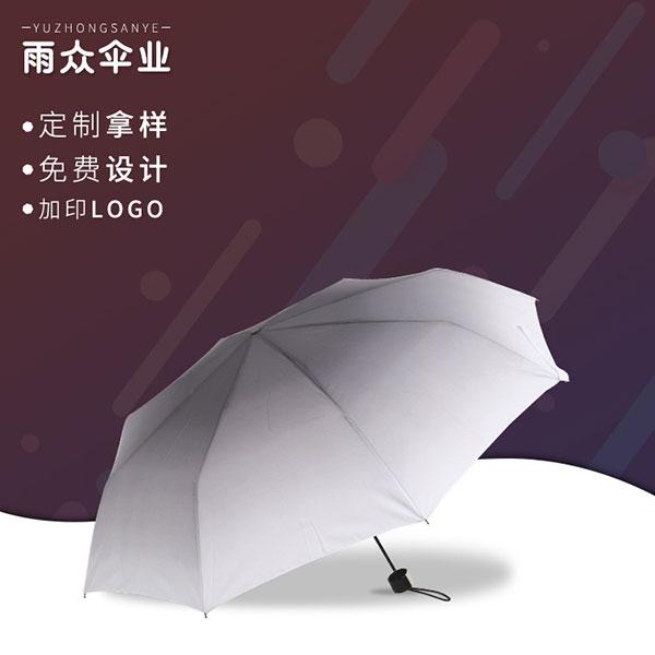 倒杆铁中棒折叠伞渐变雨伞礼品晴雨伞,广告太阳伞