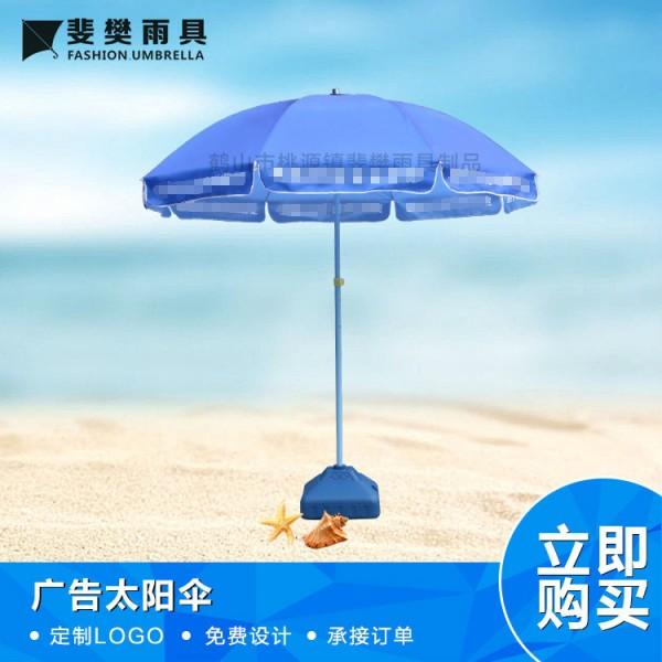 防风骨庭院伞休闲沙滩伞