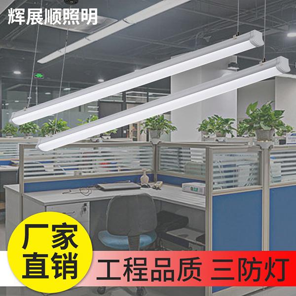 led三防灯管一体化支架灯办公室长条灯日光灯,办公吊线灯