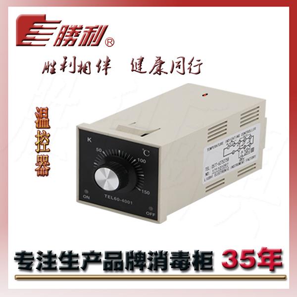 耐用多型号温控器探针,消毒柜配件