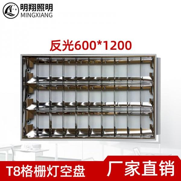 8格栅灯灯盘 6001200暗装嵌入式灯盘办公照明