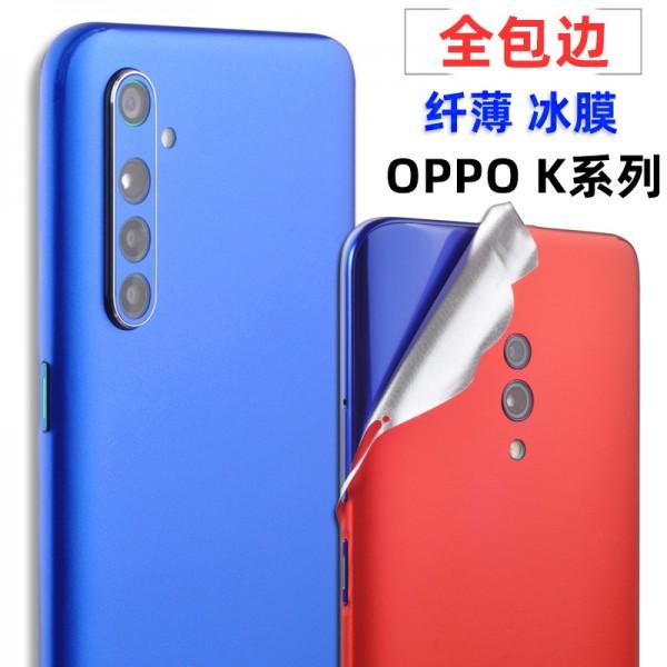 OPPOK5手机贴膜K3K1薄冰膜背侧包边-手机背膜