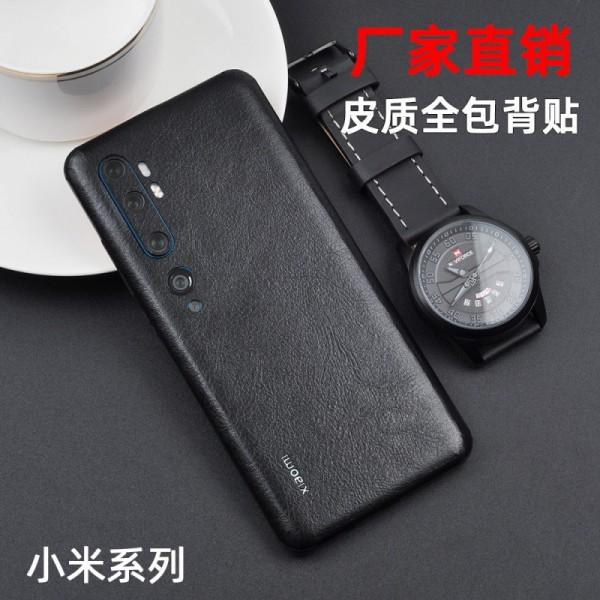 超纤皮革贴小米98手机后背膜超薄全覆盖包边