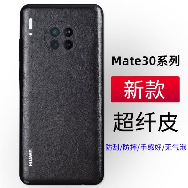 华为Mate30pro超纤皮革贴手机后背膜超薄