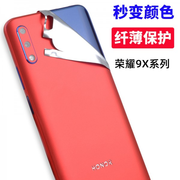 荣耀9X手机贴膜9XPro冰膜后膜薄-手机背膜