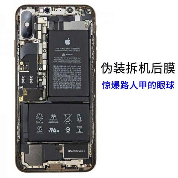 手机贴膜苹果678plus伪装拆机后背贴纸