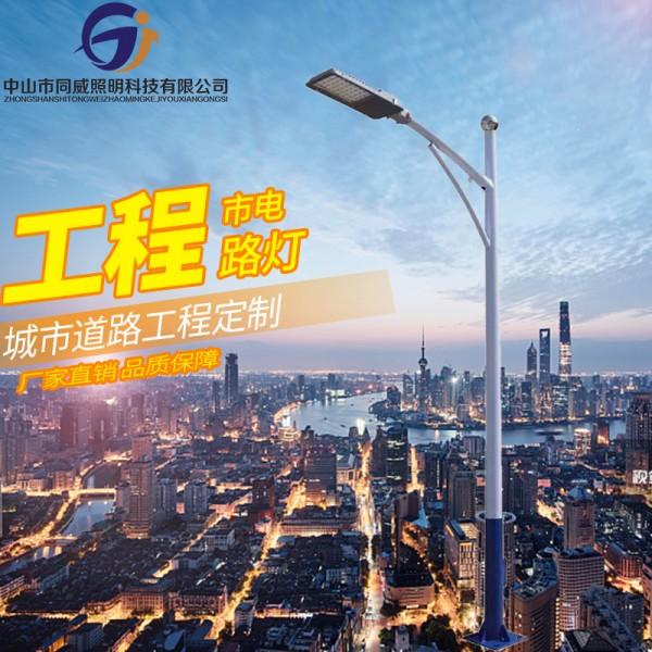 LED路灯户外路灯A字臂6米道路灯杆